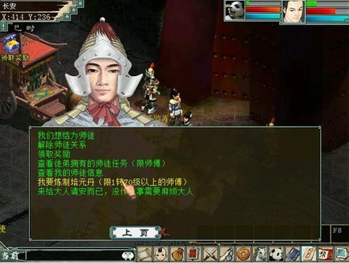 大话西游2辅助挂机玩法升级 传功玩法介绍.jpg
