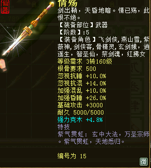 大话西游2轻松日常升级脚本任务 光武系统介绍.png