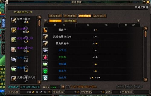 大唐无双2辅助挂机脚本升级 商店交易说明.jpg