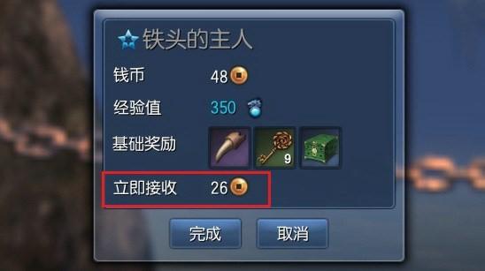 任务系统玩法说明 剑灵日常任务辅助功能.jpg