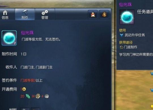 剑灵辅助免费脚本升级 日常任务洪门神功快速升级攻略.jpg
