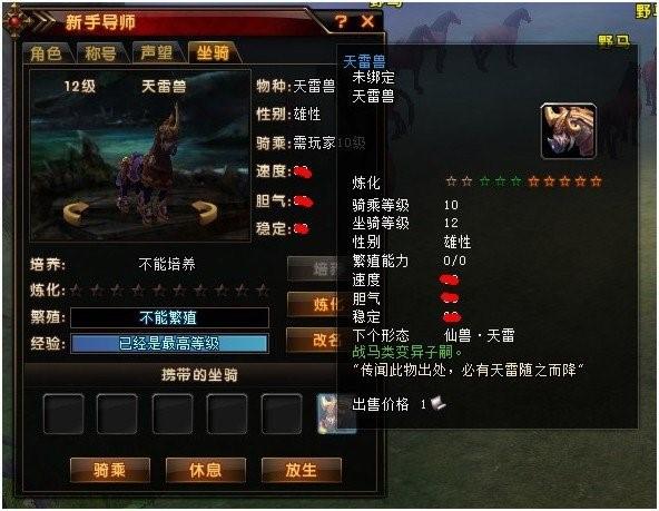 轩辕传奇2挂机玩法脚本升级 坐骑繁殖与炼化介绍.jpg