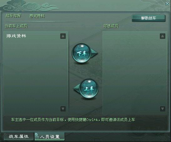 征途2挂机软件24小时辅助刺探 家族战车玩法详解1.jpg