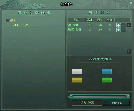 征途2挂机软件24小时辅助刺探 家族战车玩法详解.jpg
