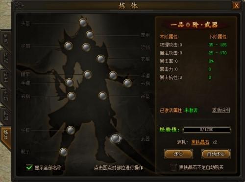传奇霸业页游自动日常脚本辅助 炼体系统玩法详解.jpg