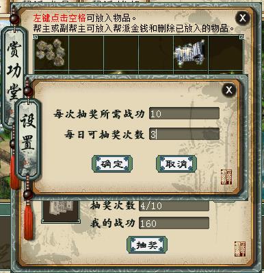 大话西游2经典版脚本辅助日常升级 帮派赏功堂玩法介绍.png