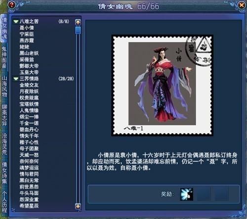 新倩女幽魂脚本全天辅助原地杀怪 沧灵邮宝玩法内容介绍1.jpg