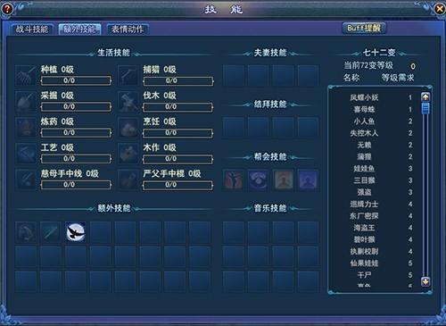 新倩女幽魂网游辅助挂机师门脚本 师门秘术玩法介绍.jpg