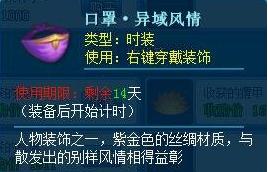 逍遥情缘自动日常脚本软件 逍遥情缘神奇的西域货商.png